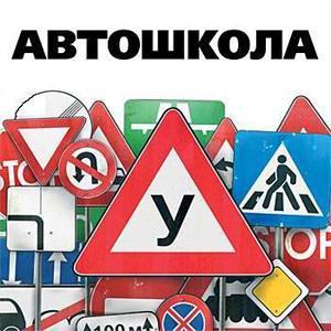 Автошколы Дугны