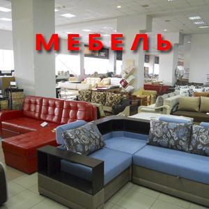 Магазины мебели Дугны