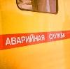 Аварийные службы в Дугне