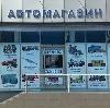 Автомагазины в Дугне