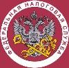 Налоговые инспекции, службы в Дугне