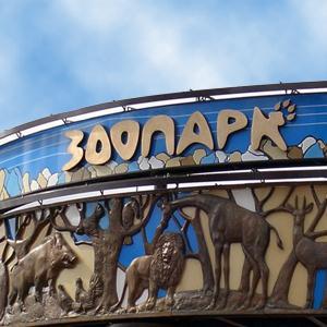 Зоопарки Дугны